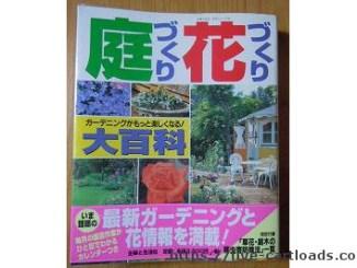 庭づくり花づくり大百科