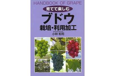 ブドウ栽培・利用加工