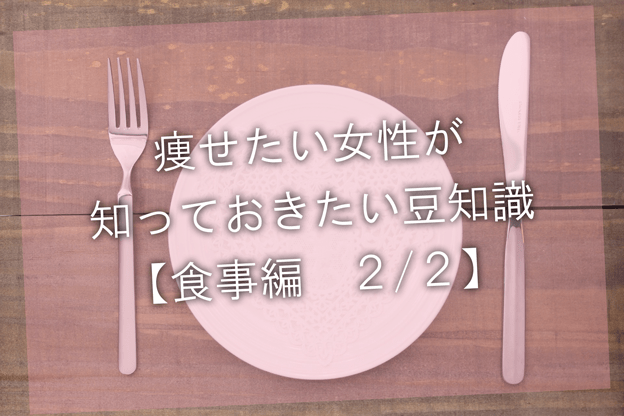 痩せたい女性が知っておきたい豆知識【食事編 2/2】
