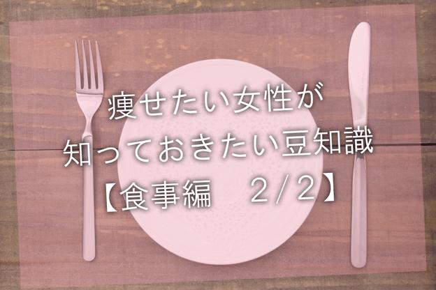 痩せたい女性が知っておきたい豆知識【食事編 2/2】
