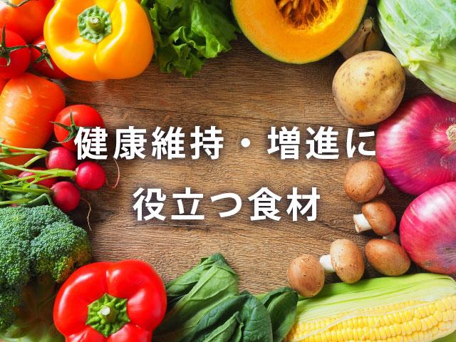 健康維持・増進のために役立つ食材 その5