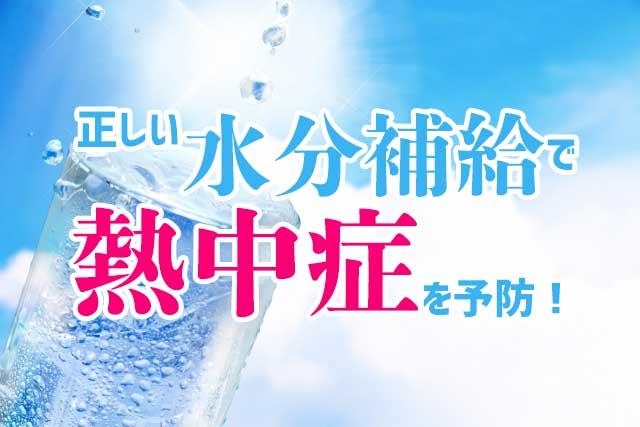 正しい水分補給で熱中症を予防!