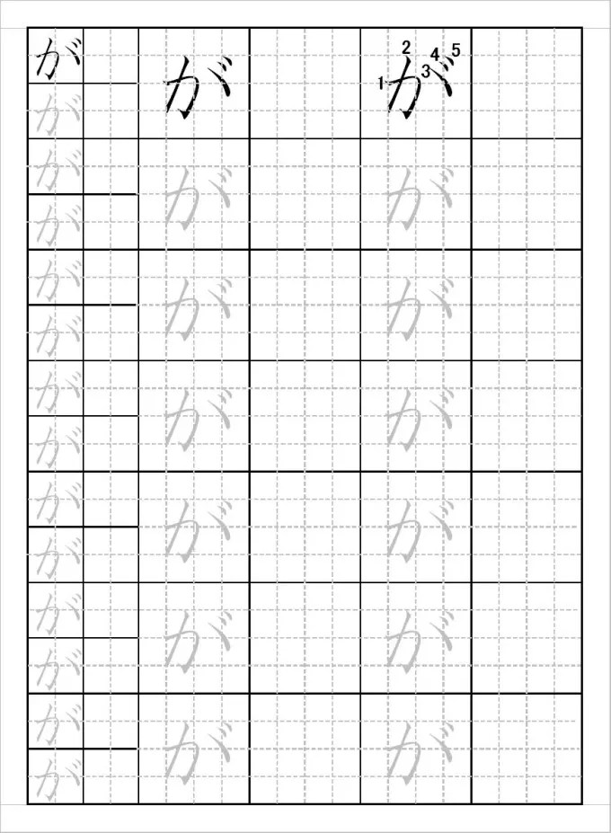 Sell Practice Sheets Of Japanese Alphabet Hiragana By