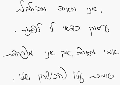 Handwritten hebrew high resolution writing anything you