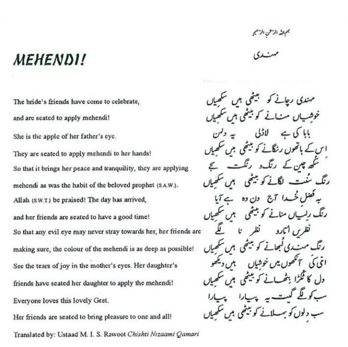 Translate text english to urdu or urdu to english by Aqayyum