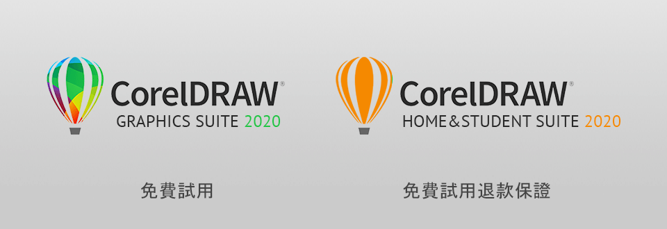 如何免費獲得合法的CorelDRAW