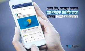 facebook-targeted-ads-show
