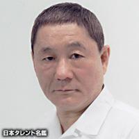 ビートたけし - 日本タレント名鑑より引用