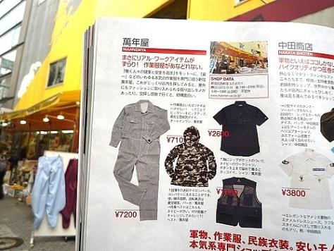 男性ファッション誌にも取り上げられた萬年屋のアイテム - 西新宿の作業着・安全作業用品の専門店・萬年屋HPから引用