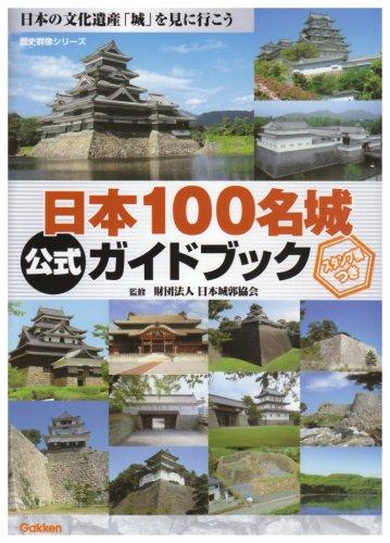 日本城郭協会公認の公式ガイドブック「日本100名城公式ガイドブック」