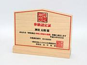 絵馬型認定証 神社検定 - 神道文化検定 / 知ってますか?日本のこころ から引用