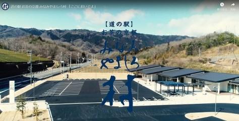 道の駅「お茶の京都 みなみやましろ村」 YouTubeから引用