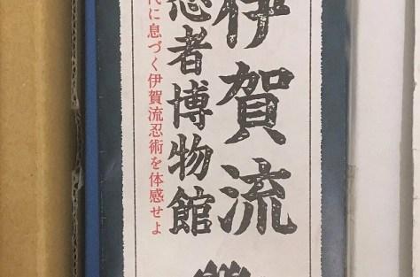 巻物 shinobinoran   忍者の武器・道具 大展示会HPから引用