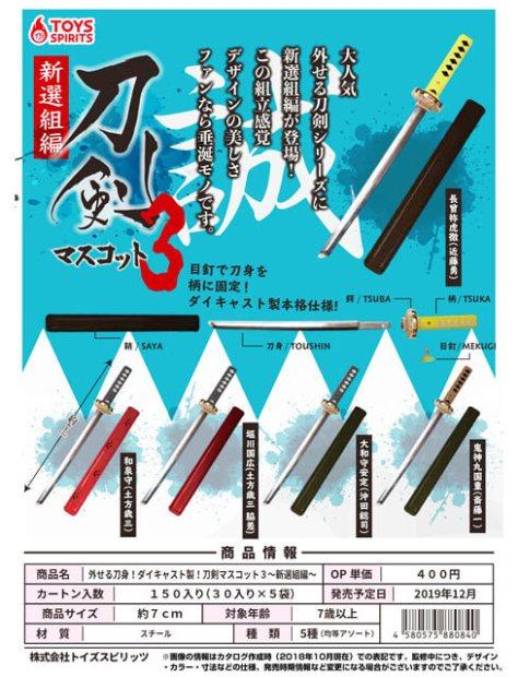 外せる刀身のダイキャスト製「刀剣マスコット3~新選組編~」 トイズスピリッツHPから引用