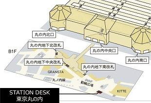 「STATION DESK 東京丸の内」 駅ナカ × シェアオフィスから引用