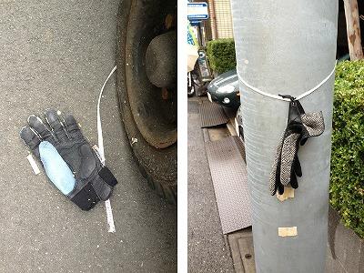落ちている片手袋を「放置型」(写真左)、拾われた片手袋を「介入型」(写真右) 片手袋大全HPから引用