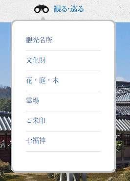 曹洞禅ナビー寺院検索― 曹洞宗公式 寺院ポータルサイトから引用