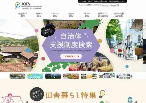 「一般社団法人 移住・交流推進機構」の運営するサイト「ニッポン移住・交流ナビ JOIN」