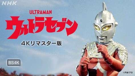 ウルトラセブン 4Kリマスター版 - NHK から引用