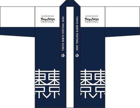 オリジナルの法被 東京銭湯フェスティバル2020 | TOKYO SENTO Festival 2020から引用