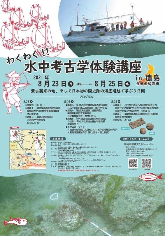 令和3年度「わくわく!!水中考古学体験講座 in 鷹島」 長崎県埋蔵文化財センター 公式サイトから引用