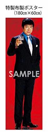リサイタル映像DVD「石原裕次郎リサイタル」の特典「特製布製ポスター」 テイチクエンタテインメント オンラインショップから引用