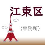 江東区-事務所