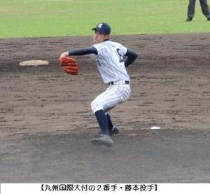 九国・藤本