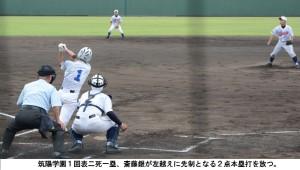 筑陽・斎藤銀 本塁打2