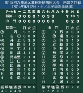 福岡一7-0山門