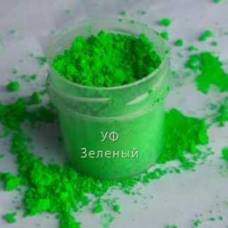 игмент флуоресцентный зеленый FKR
