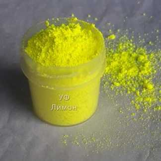 Пигмент флуоресцентный лимон