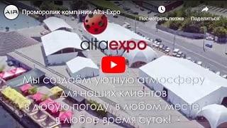 Alta-Expo