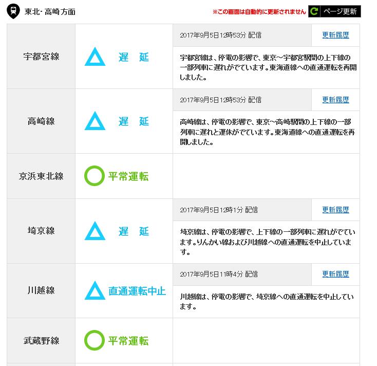 19JR東日本2