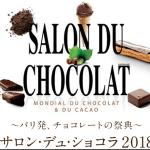 サロンデュショコラ名古屋の2018の混雑や待ち時間は?おすすめも!