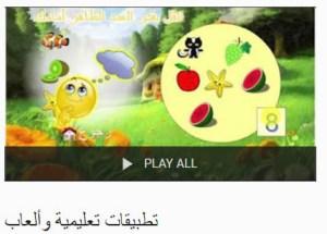 تطبيقات تعليمية وألعاب