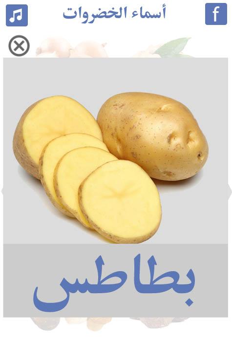 تعليم أسماء الخضروات-بطاطس