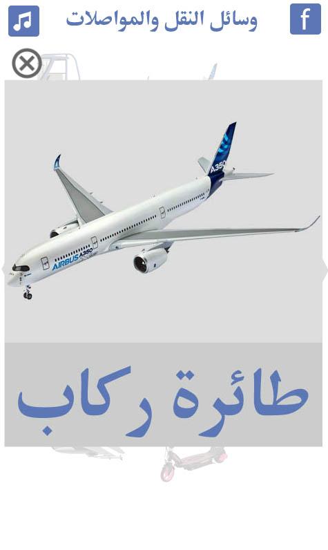 تعليم أسماء وسائل النقل والمواصلات-طائرة ركاب