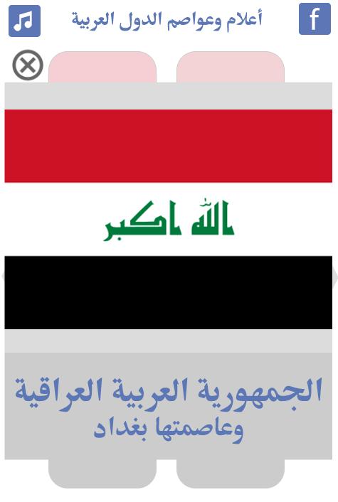 أعلام وعواصم الدول العربية
