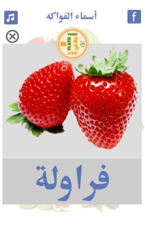 فراولة فاكهة