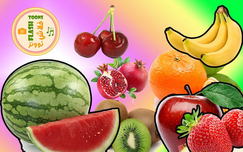 مقالة-عن-الفواكه
