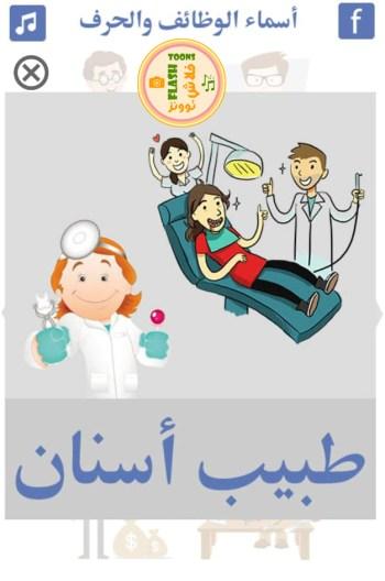 صور المهن - طبيب اسنان