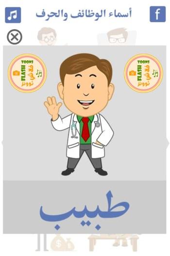 صور المهن - طبيب