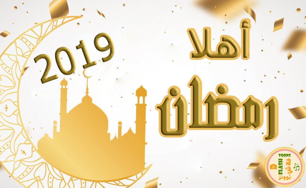 بطاقة تهنئة رمضان كريم 7