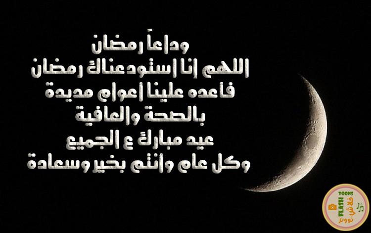 بطاقة تهنئة العيد (11) - وداعا رمضان