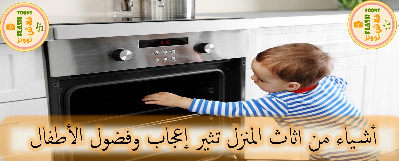 أشياء من اثاث المنزل تثير إعجاب وفضول الأطفال