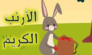 قصة الأرنب الكريم