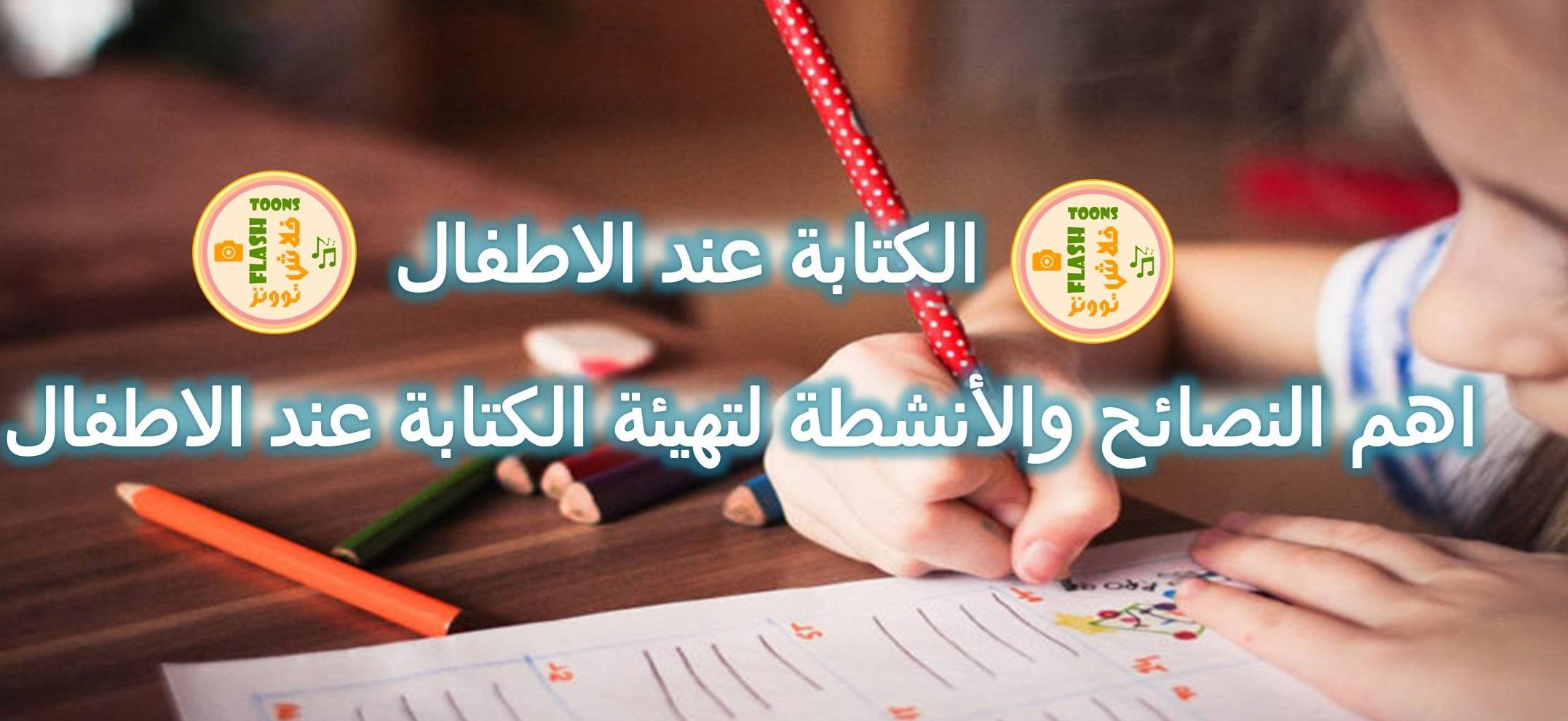 الكتابة عند الاطفال اهم النصائح والأنشطة لتهيئة الكتابة عند الاطفال