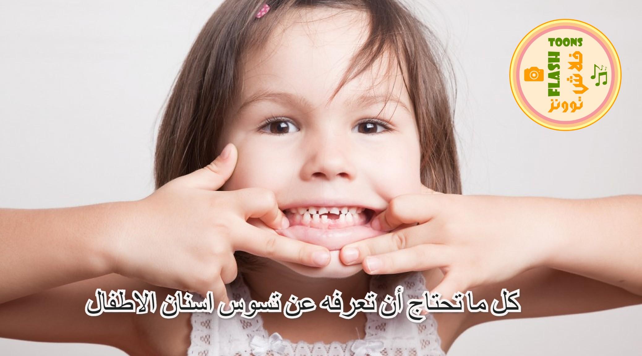 تسوس اسنان الاطفال