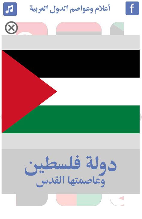 أعلام-وعواصم-الدول-العربية-فلسطين